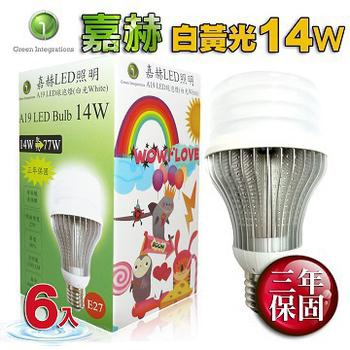 《嘉赫LED照明》全周光節能燈泡 14W(3白光/3黃光-6入)