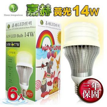 《嘉赫LED照明》全周光節能燈泡 14W(黃光-6入)