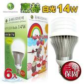 《嘉赫LED照明》全周光節能燈泡 14W(白光-6入)
