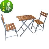 《頂堅》台灣製造[實心樟木]戶外餐桌椅組(一桌二椅)(樟木色)
