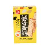 《老楊》鹹蛋黃餅(100g)
