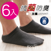 《旅行家》抗菌防臭船型襪-6入(灰色/24-27cm*6)