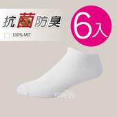 《旅行家》抗菌防臭船型襪-6入(白色/24-27cm*6)