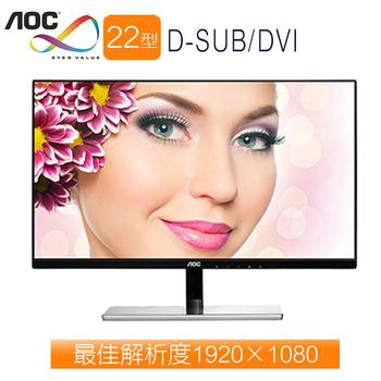 艾德蒙AOC i2279VW 22型 IPS寬液晶螢幕