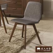 《日本直人木業》MILTON北歐美學餐椅