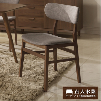 《日本直人木業》MARION北歐美學單椅