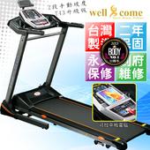 《Well Come》V43 台灣製雙層避震電動跑步機(箱裝出貨DIY)