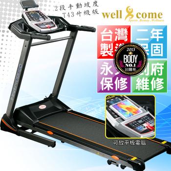 Well Come V43 台灣製雙層避震電動跑步機(箱裝出貨DIY)
