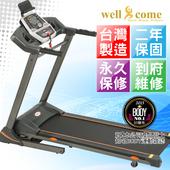 《Well Come》V43i 台灣製自動坡度電動跑步機(箱裝出貨DIY)