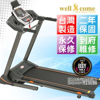 Well Come V43i 台灣製自動坡度電動跑步機(箱裝出貨DIY)