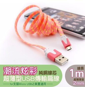 UNI STAR USB耐拉編織傳輸扁線 1M-免運(1入-顏色隨機)