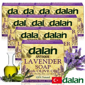 土耳其dalan 薰衣草橄欖油潔膚傳統手工皂(10入團購組)