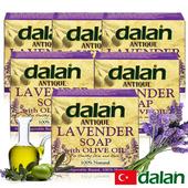 《土耳其dalan》薰衣草橄欖油傳統手工皂(12%+72%)(6入)滿99送香皂滿499送洗髮露50ml滿999送去角質手套(不累贈