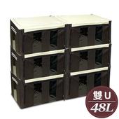 《WallyFun》第三代雙U摺疊防水收納箱 -48L(棕色) -6入組