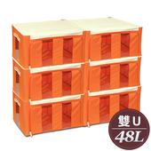 《WallyFun》第三代雙U摺疊防水收納箱 -48L(橘色) -6入組