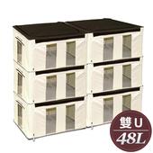 《WallyFun》第三代雙U摺疊防水收納箱 -48L(米白色) -6入組