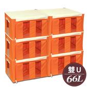 《WallyFun》第三代雙U摺疊防水收納箱 -66L(橘色) -6入組