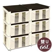 《WallyFun》第三代雙U摺疊防水收納箱 -66L(米白色) -6入組