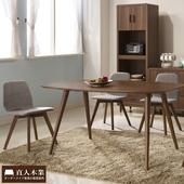 《日本直人木業》一桌4椅MILTON北歐美學餐桌椅