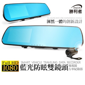 勝利者 FHD1080P 藍光防眩雙鏡頭後視鏡行車紀錄器(渾然一體.時尚美觀)(KK7000)
