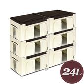 《WallyFun》摺疊防水收納箱 -24L(米白色) -6入組
