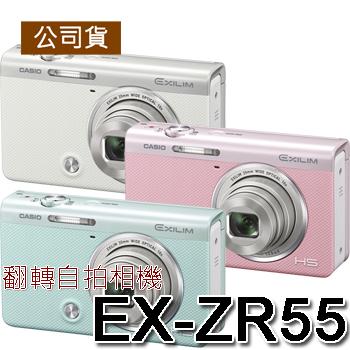 CASIO EX-ZR55翻轉自拍美顏相機(公司貨)保固18個月★送伸縮自拍桿&手機夾(粉綠)
