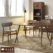 《日本直人木業》一桌4椅MARINA 北歐美學餐桌椅