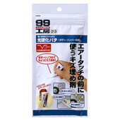 《SOFT 99》光硬化補土(車身、保險桿通用)(12g)