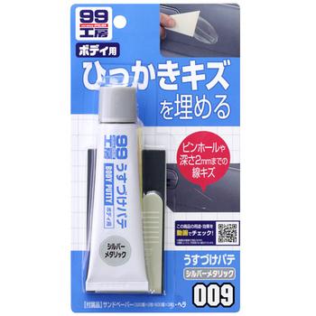 ★結帳現折★SOFT 99 小補土(銀粉漆車用)(60g)