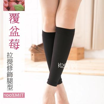 旅行家 覆盆莓束小腿||預防換季乾燥|觸感柔軟|超耐穿|(膚色M-L)