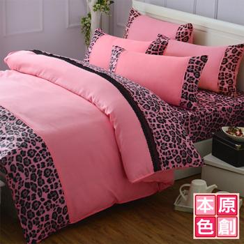 原創本色 豹紋蕾絲 吸濕排汗雙人被套床包組(粉豹紋)