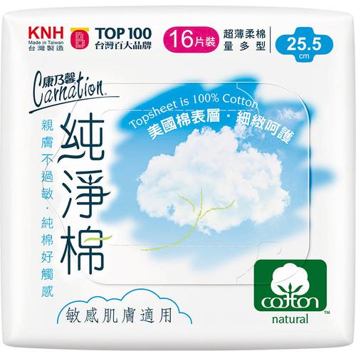 《康乃馨》純淨棉量多型25.5公分(16片2包)
