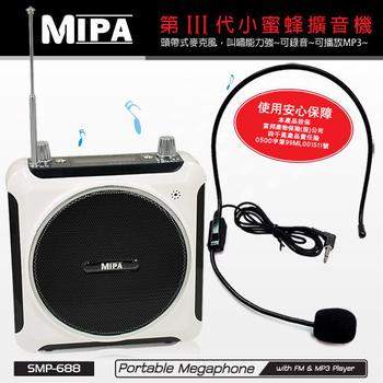 MIPA 第三代小蜜蜂擴音器(SMP-688白)