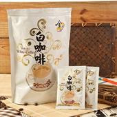 《啡茶不可》二合一無糖白咖啡(20gx15包/袋x3袋)