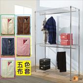 《BuyJM》鐵力士附布套三層雙桿衣櫥/層架-120x45x180CM(咖啡色)