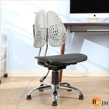 BuyJM 比爾固定式鐵腳護脊工學電腦椅/健康椅(黑灰色)