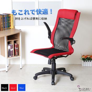 DIJIA 9506A航空收納辦公椅/電腦椅(紅)