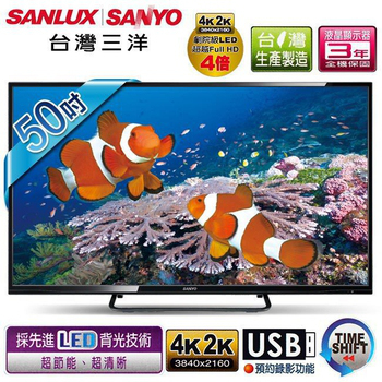 SANYO台灣三洋 50吋高畫質4K2K LED背光液晶顯示器+視訊盒/SMT-50MUD3