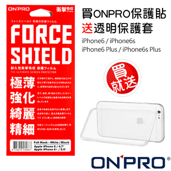 ONPRO Apple iPhone6/6s、iPhone6 Plus/6s Plus 9H全滿版玻璃保護貼 送透明保護套(iPhone6/6s 黑)