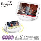 《E-books》轉盤式360°手機平板支架(一入 ( N30 ))