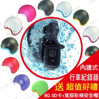 i-mini DV i-mini 安全帽DV 內建式 HD清晰高畫質安全帽行車紀錄器、買就送市值1000元超值好禮(平紅/白)
