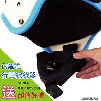 i-mini DV i-mini 安全帽DV 內建式 HD清晰高畫質安全帽行車紀錄器、買就送市值1000元超值好禮(白/藍)