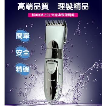《KEMEI》極緻水洗式成人/兒童專用電動理髮剪(E0642)