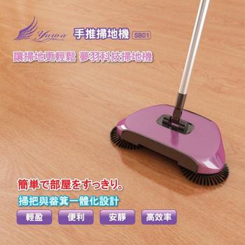 YUWA 手推式掃地機 掃地神器(夢幻紫)