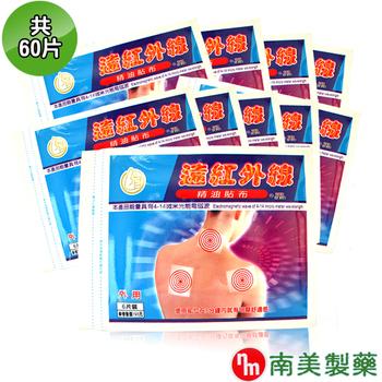 《南美藥廠》遠紅外線精油貼布 10 入(10.5cmX15cm/1片,6片/包)