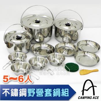 台灣 Camping Ace 最新 5~6人不鏽鋼野營套鍋組/全套組含鍋具 平底鍋 碗 盤子/露營.野餐.烤肉# ARC-15(不鏽鋼)