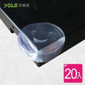 《YOLE悠樂居》透明安全防護防撞桌角(20入組)