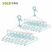 《YOLE悠樂居》八合一折疊曬衣架(2入組)
