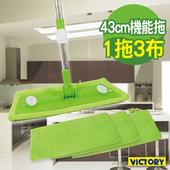 《VICTORY》超細大機能拖(1組3布)