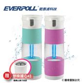 《愛惠浦科技 EVERPOLL》E.P淨Water UV生飲隨身瓶 UV-905(蘭花紫)